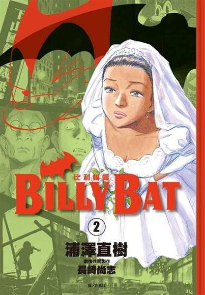 (二手書)BILLY BAT比利蝙蝠(2)