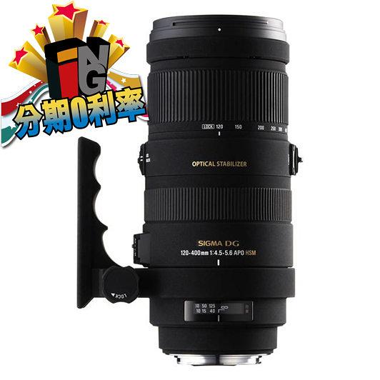 SIGMA 120-400mm f4.5-5.6 DG OS HSM (( for CANON ))  恆伸公司貨 三年保固 120-400
