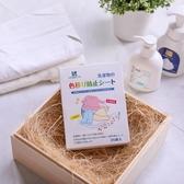 防串染吸色片防染巾衣服串色混洗布家庭裝納米洗衣紙染色母片