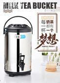 不銹鋼奶茶桶商用保溫桶豆漿桶12L冷熱雙層保溫茶水桶奶茶店 魔法街