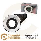 ◎相機專家◎ Olympus FD-1 閃燈柔光罩 微距環閃 外拍 TG系列適用 公司貨