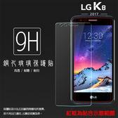 ☆超高規格強化技術 LG K8(2017) X240K 鋼化玻璃保護貼/強化保護貼/9H硬度/高透保護貼/防爆/防刮