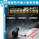 ★HANLIN-BTC1★ 磁吸防汗超小藍芽耳機