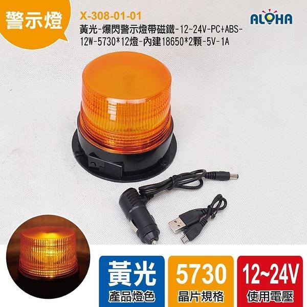 黃光-爆閃警示燈帶磁鐵-12~24V-PC+ABS-12W-5730*12燈-內建18650*2顆-5V-1A (X-308-01-01)