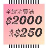 【滿額折$250】-全館滿額折扣