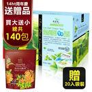 【買一送一x9折】黃金超油切綠茶120入...