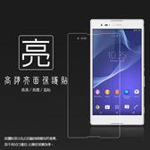 ◆亮面螢幕保護貼 Sony Xperia T2 Ultra D5303 (雙面) 保護貼 亮貼 亮面貼 保護膜 軟性