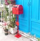 歐式鐵藝落地郵箱 花園庭院別墅郵筒 活動造景裝飾信箱意見收件箱「時尚彩紅屋」