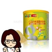 鷹記維他enge鷹記維他®鷹記維他®GSH啤酒酵母粉320G/罐◆醫妝世家◆