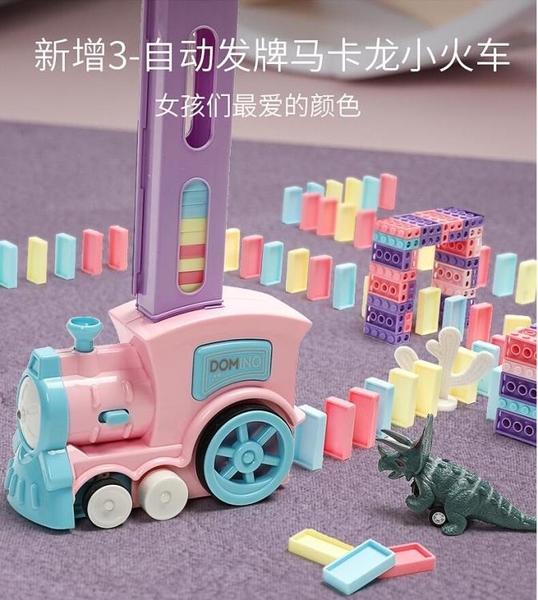 多米諾骨牌小火車玩具網紅
