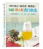 (二手書)100%安心!純天然,無添加!146款超人氣流行飲品:1分鐘製作各種蔬果汁、茶..