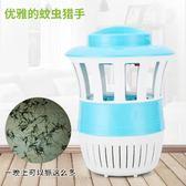樂彼LED滅蚊燈家用室內物理安全驅蚊器防蚊滅蚊臥室捕蚊子「Top3c」