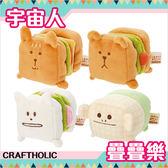 宇宙人 麵包 療癒 疊疊樂 娃娃 BAKERY craftholic 日本正版 該該貝比日本精品 ☆