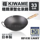 日本〈極KIWAME〉超鐵深型北京鍋-原木柄-日本製33cm