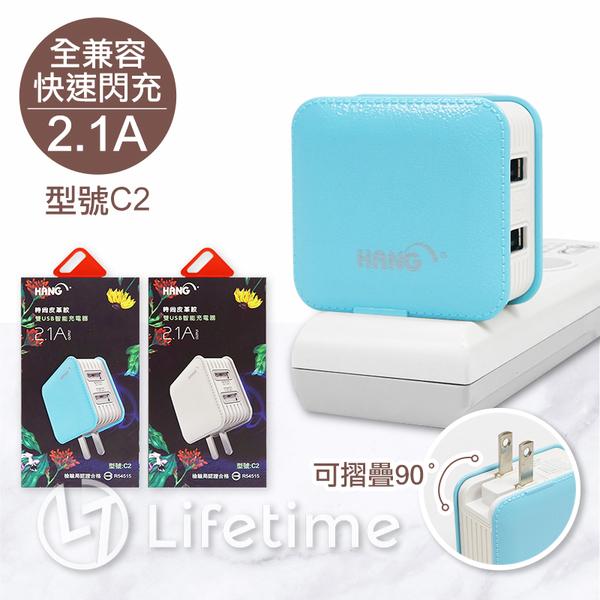 ﹝HANG雙USB皮革紋充電頭C2﹞正版 充電頭 2.1A 皮革紋 旅行充電器〖LifeTime一生流行館〗
