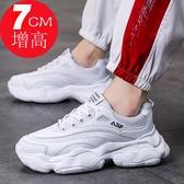 降價兩天 男士增高鞋7cm內增高百搭夏季韓版潮流網面透氣6青少年運動鞋男8