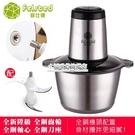 【當天出貨】菲仕德品牌 絞肉機2L 不鏽鋼攪拌機 電動料理機 絞菜機