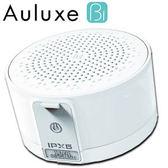 [富廉網] [買就送隨身保護套] Auluxe Bi X3 NFC 防水藍芽喇叭 顏色隨機出貨, 不挑色