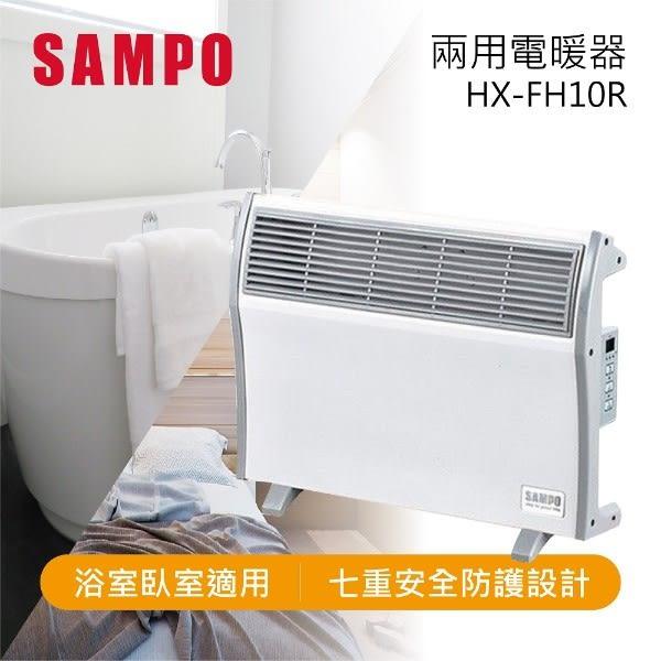 【結帳再折+24期0利率】SAMPO 聲寶 1000W 浴室臥室兩用電暖器 HX-FH10R