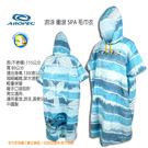 [ Aropec ] 時尚速乾 毛巾衣 藍色條紋 浴巾披風 游泳 衝浪 SUP 適用;蝴蝶魚戶外