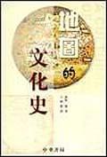 (二手書)地圖的文化史