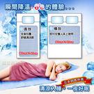 【班尼斯國際名床】~日本熱賣~冰Cool降溫↓涼感凝膠床墊!超重(90*140cm)一床+兩枕!正宗冷凝墊