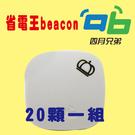 博物館導覽應用【四月兄弟經銷商】省電王Beacon  iBeacon設備 藍芽4.0 展場定位 訊息推播 20個一組