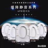 馬桶蓋/老式緩降加厚U型V型O型通用坐便蓋廁所坐便器蓋板  LN5167【甜心小妮童裝】