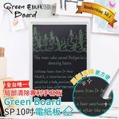 【台灣獨家-局部清除專利手寫板-白】Green Board SP 10吋 局部清除電紙板 橡皮擦功能 手寫板 記事板