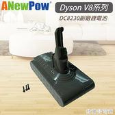 EGE 一番購】ANewPow 新銳 副廠高容量鋰電池 for V8 SV10【公司貨】