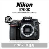 Nikon D7500 BODY 單機身 公司貨【贈32G+24期免運費】★薪創數位