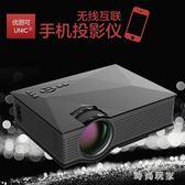 手機投影儀高清家用電視家庭影院安卓智能小型投影機 ZB576『時尚玩家』