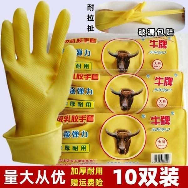 洗碗女加厚牛筋乳膠橡膠塑膠家務防水耐用膠皮耐磨洗衣服勞保手套 陽光好物