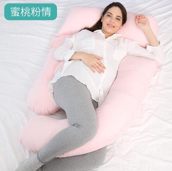 歌芙彩懷孕婦枕頭護腰側睡枕托腹多功能用品專用睡覺側臥u型抱枕YTL·皇者榮耀3C