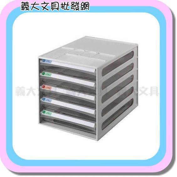 義大文具批發網~雙鶖 BB-10050 摩登透明五層效率櫃/BB-10142 四層效率櫃/收納櫃/資料櫃