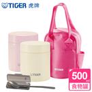 【虎牌】不鏽鋼真空悶燒罐 0.5L MCJ-A050