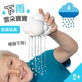 下雨雲朵寶寶洗澡玩具 玩具 淋水玩具 戲水玩具