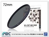 送USB 小米風扇 STC IR-CUT 10-stop ND1000 Filter 零色偏 減光鏡 72mm (72,公司貨)