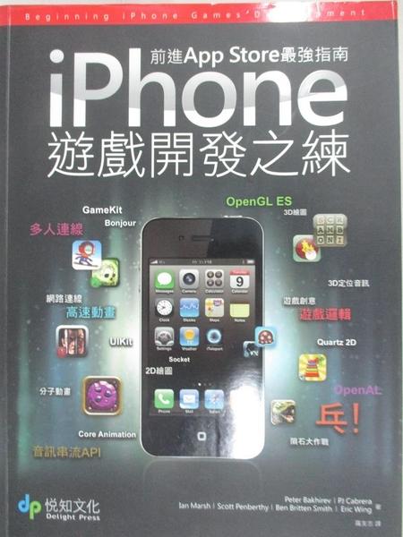 【書寶二手書T1/電腦_DBP】iPhone遊戲開發之練-前進App Store 最強指南_Peter Bakhirev