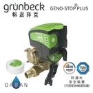 格溫拜克 Grünbeck GENO – STOP ® 防漏水安全裝置 (漏水斷路器)