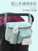 嬰兒車掛包寶寶推車掛袋