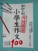【書寶二手書T2/國中小參考書_DHC】國語日報年度嚴選-小學生作文100_林雨靜等100名小學生
