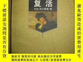 二手書博民逛書店復活(汝龍譯文集)罕見1版1印Y8746 (俄)列夫·托爾斯泰