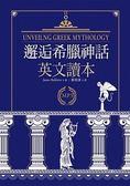 (二手書)邂逅希臘神話:英文讀本【精裝典藏版】(25K+1MP3)