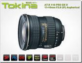 ★相機王★Tokina AT-X 11-16mm F2.8 PRO DX II ﹝二代鏡 Nikon用﹞平行輸入