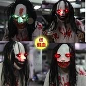 萬聖節恐怖鬼臉面具眼睛發光嚇人血腥惡魔頭套密室逃脫鬼屋道具【白嶼家居】