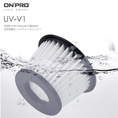 ONPRO UV-V1專用 HEPA可水洗重複使用濾芯