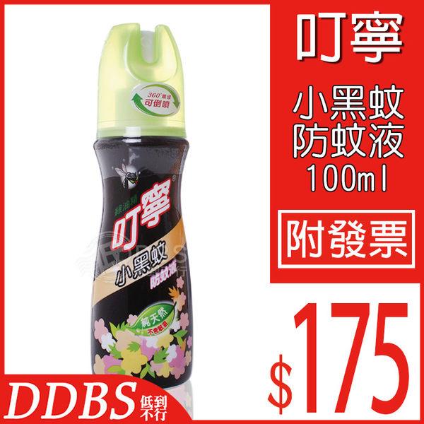 特惠 限購2瓶 綠油精 叮嚀小黑蚊防蚊液 100ml (黑瓶)可倒噴 純天然 不含敵避 叮寧 【DDBS】