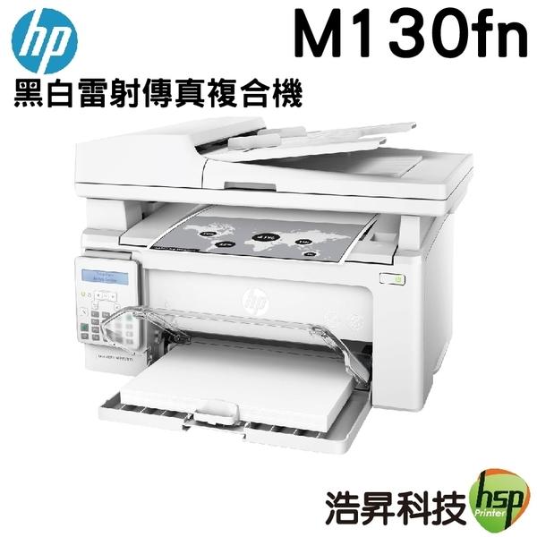 【超值組合餐 CF217A相容碳粉匣一支】HP LaserJet Pro M130fn 黑白雷射傳真複合機印表機