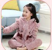 兒童睡衣 兒童睡衣法蘭絨冬裝童裝女童珊瑚絨加厚套裝家居服